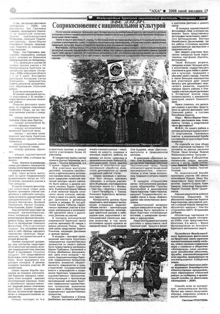 АХА от 17 июля 2008 г.