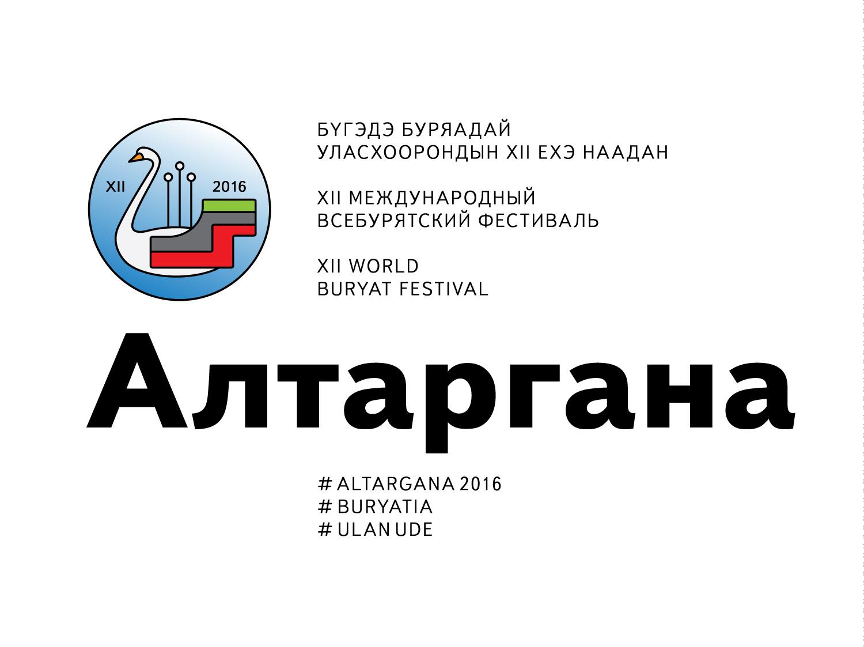 Altargana2016_BIG_logoCMYK