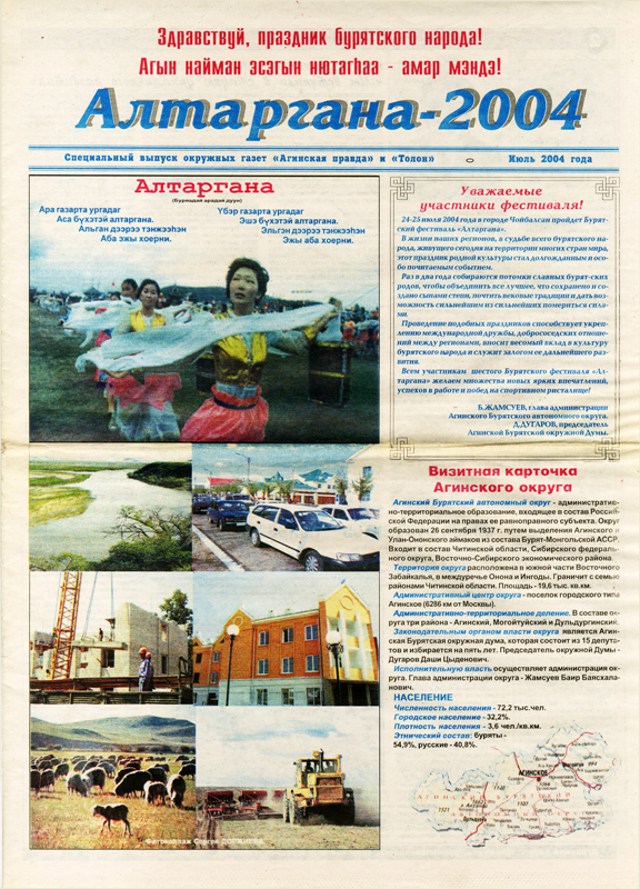 Агинская правда и Толон спецвыпуск Алтаргана-2004 июль