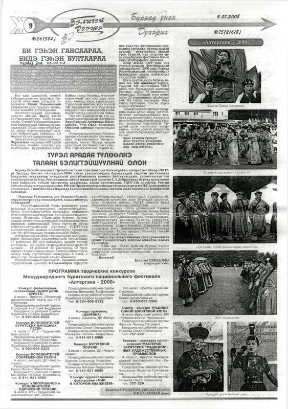 Буряад унэн - Духэриг от 3 июля 2008 г.