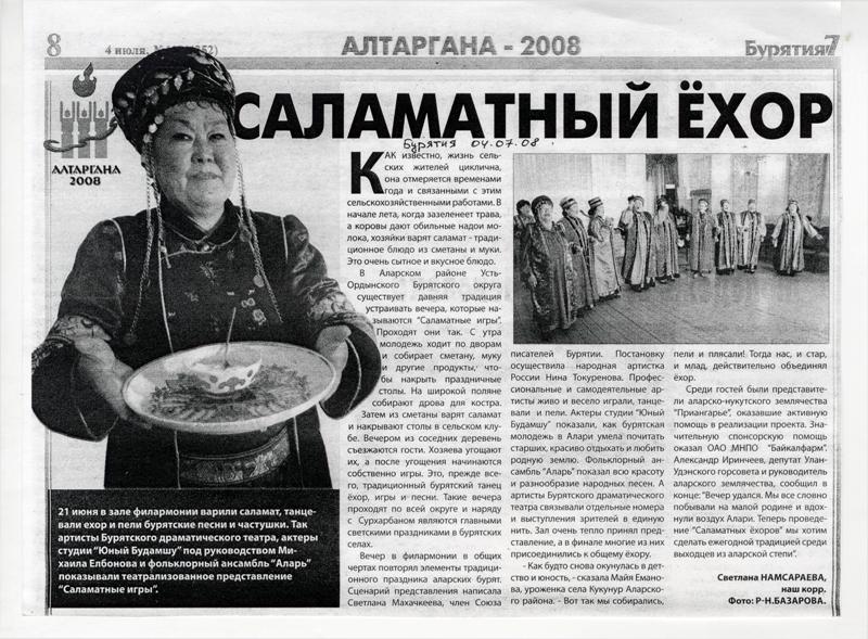 Бурятия - 1 от 4 июля 2008 г.