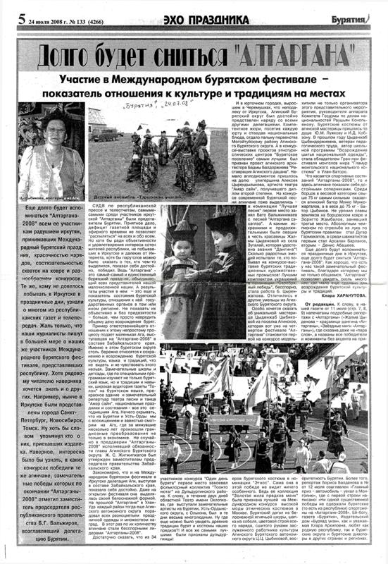 Бурятия от 24 июля 2008 г