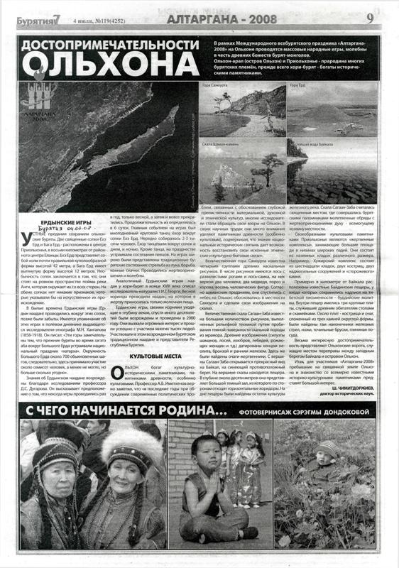 Бурятия от 4 июля 2008 г.
