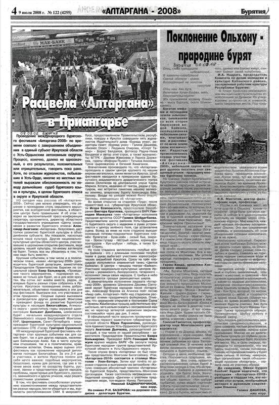 Бурятия от 9 июля 2008 г