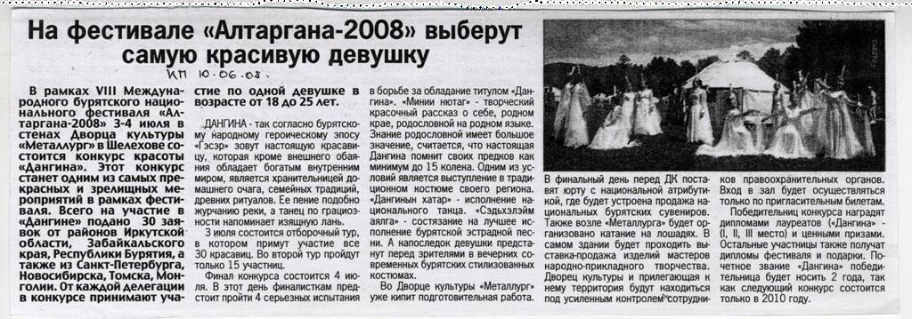 Информ полис - 1 от 10 июня 2008 г.