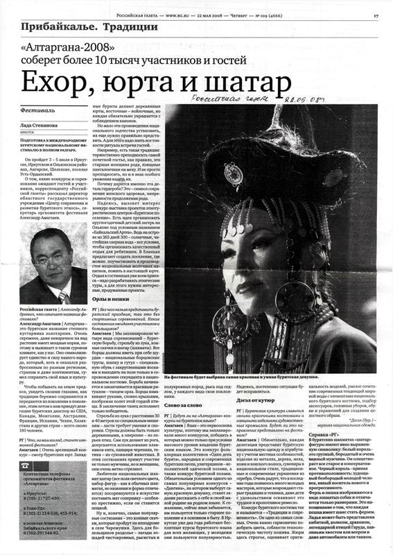 Российская газета от 22 мая 2008 г.