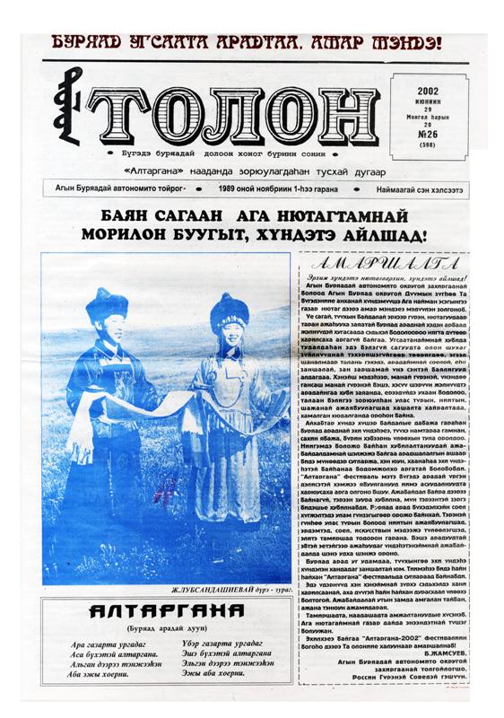 Толон №26 29 июня 2002 г