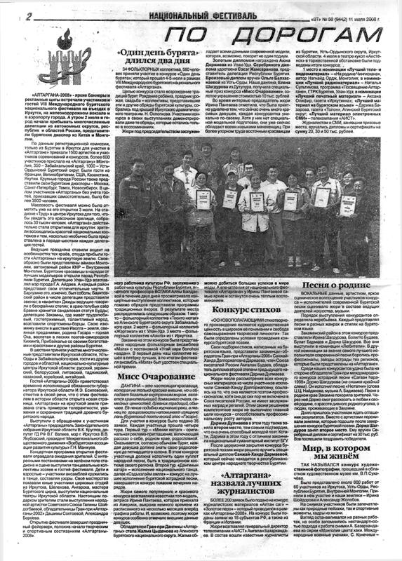 Знамя труда от 11 июля 2008 г - 2 стр в PDF
