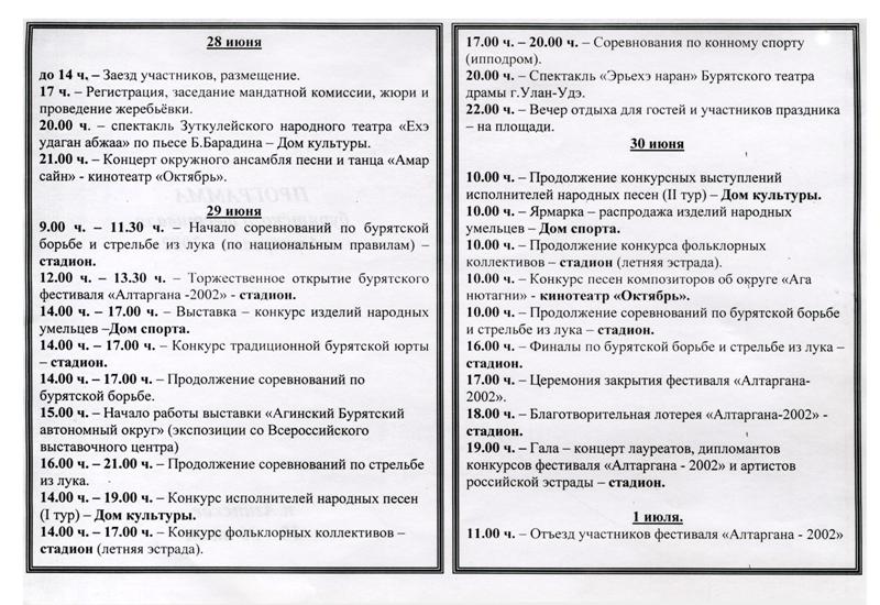 п. Агинское -  Программа Бурятского фестиваля Алтаргана - 2002