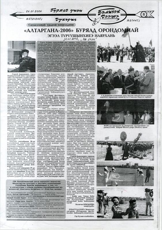 Буряад Унэн от 26 января 2006 года - Алтаргана -2006 Буряад орондомнай эгээл туруушынхиеэ наярхань