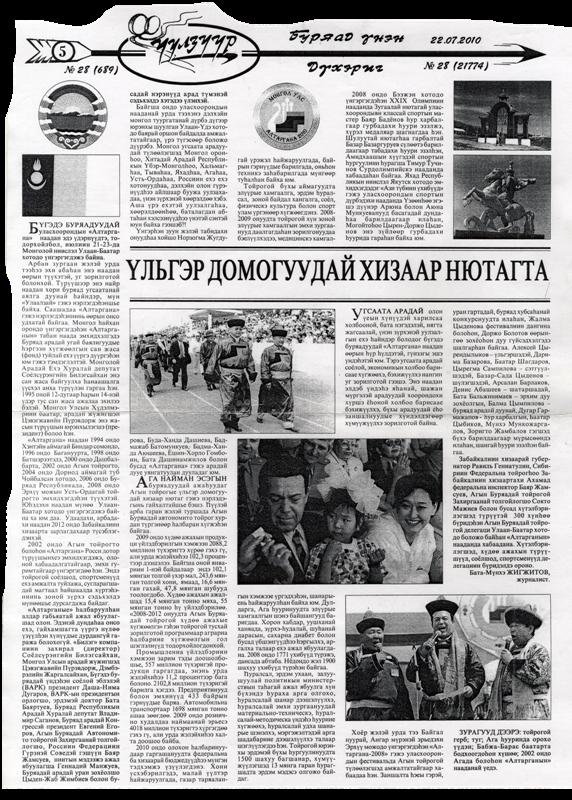 Буряад унэн - Духэриг  № 28 - 22 июля  2010 г.