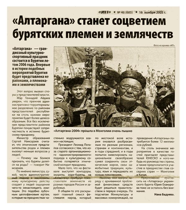 Информ полис 16 ноября 2005 г.
