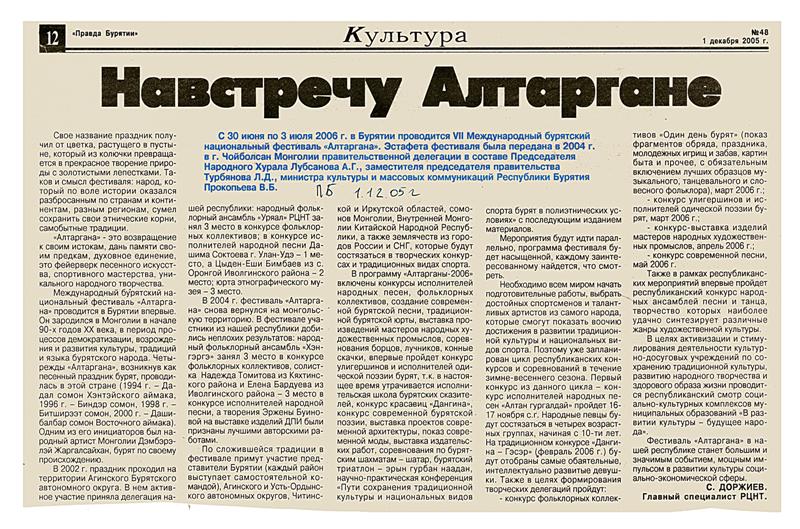 Правда Бурятии 1 декабря 2005 г.