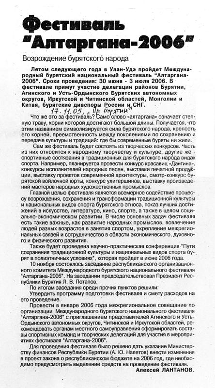 Правда Бурятии от 17 ноября 2005 года - Фестиваль Алтаргана - 2006 - Возрождение бурятского народа