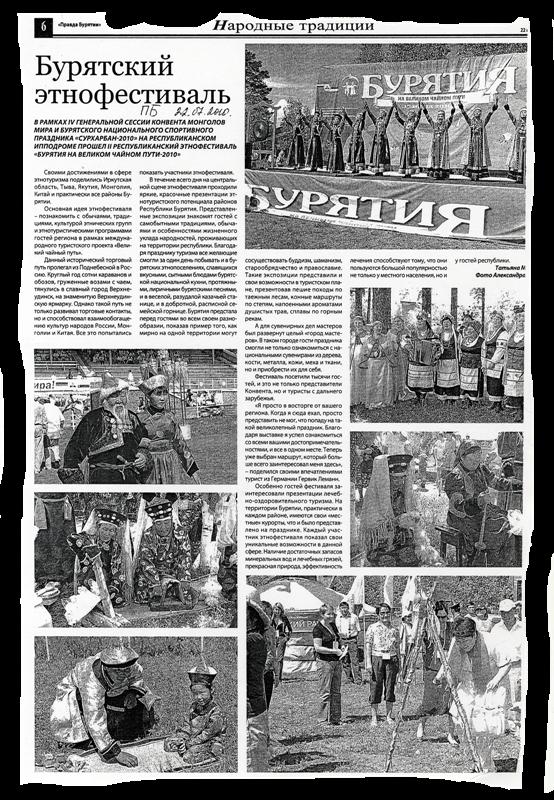 Правда Бурятии от 22 июля 2010 г.