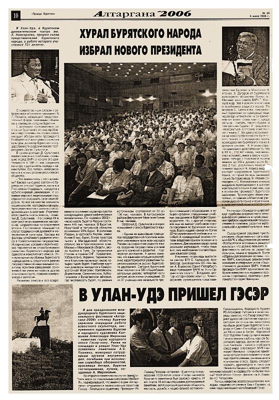 Правда Бурятии от 6 июля 2006 г.