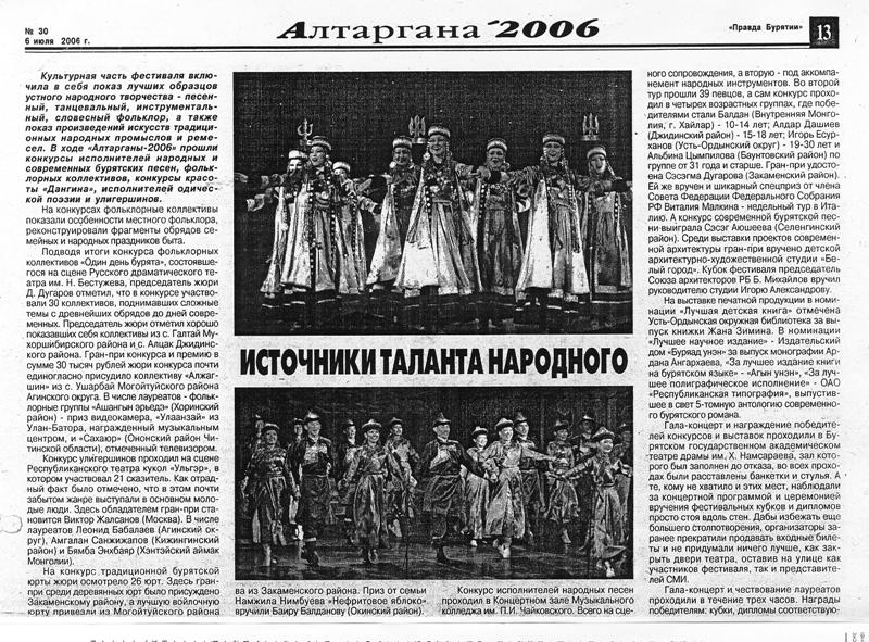Правда Бурятии от 6 июля 2006 года - Источники таланта народного