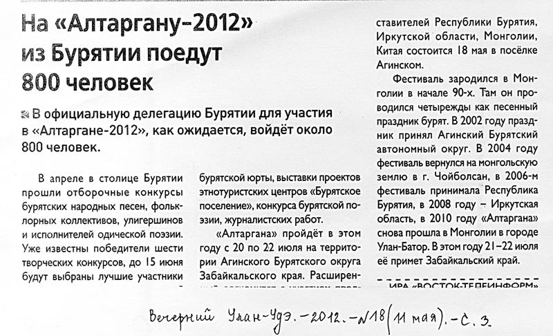 Вечерний Улан-Удэ от 11 мая 2012 г
