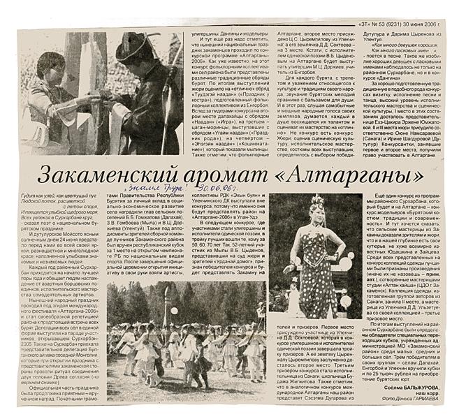 Знамя труда 30 июня 2006 г.