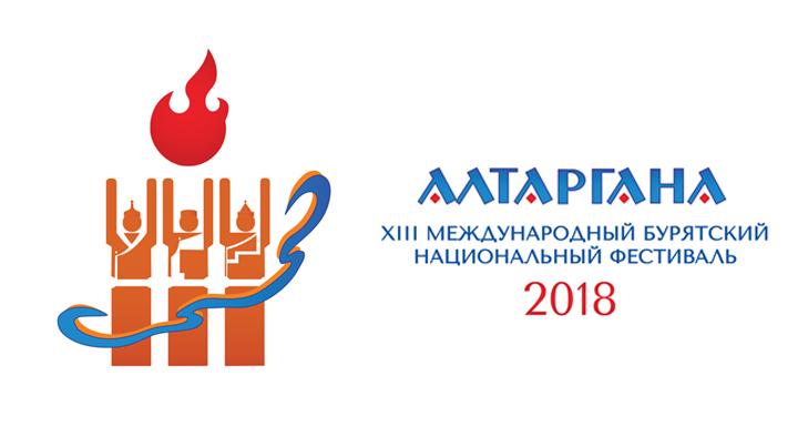 Алтаргана 2018