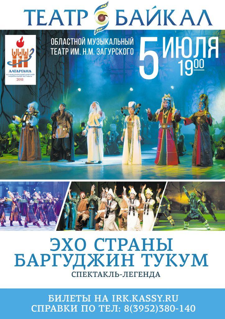 Театр Байкал 5 июля