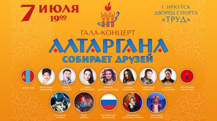 афиша галаконцерт