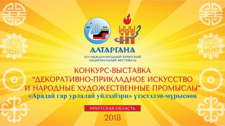 заставка_конкурс_выставка_декискусства